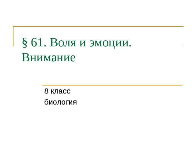 § 61. Воля и эмоции. Внимание 8 класс биология