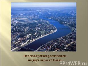 Невский район расположен на двух берегах Невы.
