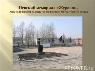 Невский мемориал «Журавли» Ансамбль памяти павших героев Великой Отечественной в