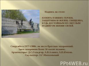Надпись на стеле: ПАМЯТЬ ПАВШИХ ГЕРОЕВ, ЗАЩИТНИКОВ ЖИЗНИ, СВЯЩЕННА, БУДЬ ДОСТОЙН