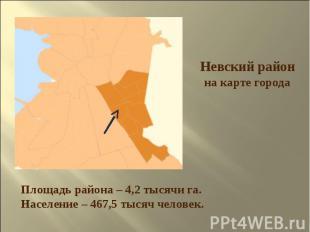 Невский район на карте города Площадь района – 4,2 тысячи га. Население – 467,5
