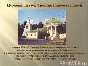 Церковь Святой Троицы Живоначальной Церковь Святой Троицы Живоначальной построен