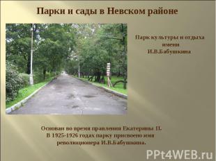 Парки и сады в Невском районе Парк культуры и отдыха имени И.В.Бабушкина Основан