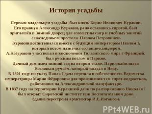 История усадьбы Первым владельцем усадьбы был князь Борис Иванович Куракин. Его