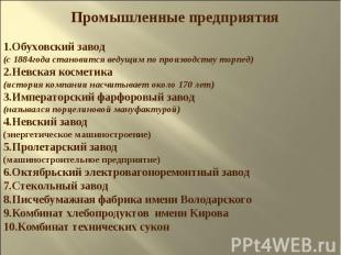 Промышленные предприятия 1.Обуховский завод (с 1884года становится ведущим по пр