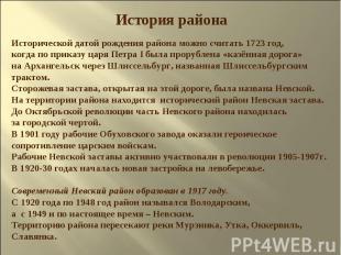 История района Исторической датой рождения района можно считать 1723 год, когда