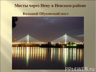 Мосты через Неву в Невском районе Большой Обуховский мост