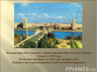 Володарский мост соединяет левый и правый берег Невского района. Открыт в 1936 г
