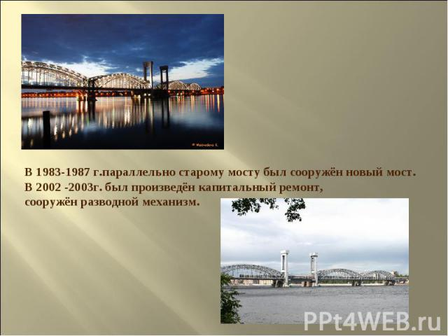 В 1983-1987 г.параллельно старому мосту был сооружён новый мост. В 2002 -2003г. был произведён капитальный ремонт, сооружён разводной механизм.