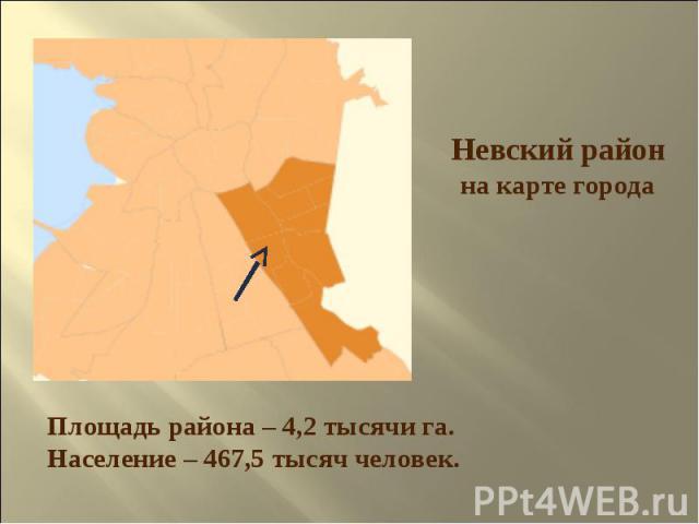 Невский район на карте города Площадь района – 4,2 тысячи га. Население – 467,5 тысяч человек.