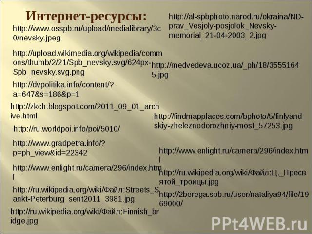 Интернет-ресурсы: http://www.osspb.ru/upload/medialibrary/3c0/nevsky.jpeg http://upload.wikimedia.org/wikipedia/commons/thumb/2/21/Spb_nevsky.svg/624px-Spb_nevsky.svg.png http://dvpolitika.info/content/?a=647&s=186&p=1 http://zkch.blogspot.com/2011_…