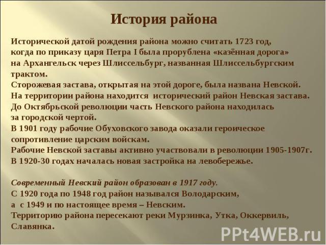 История района Исторической датой рождения района можно считать 1723 год, когда по приказу царя Петра I была прорублена «казённая дорога» на Архангельск через Шлиссельбург, названная Шлиссельбургским трактом. Сторожевая застава, открытая на этой дор…