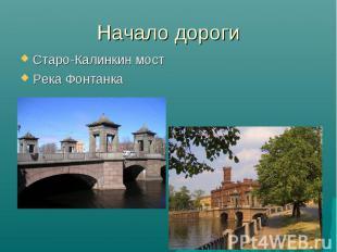 Начало дороги Старо-Калинкин мост Река Фонтанка