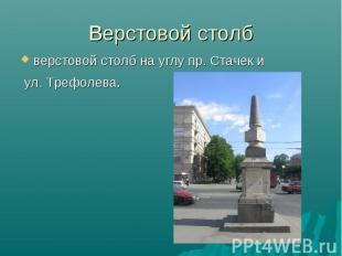 Верстовой столб верстовой столб на углу пр. Стачек и ул. Трефолева.