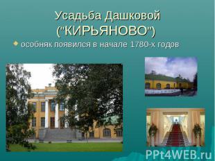 """Усадьба Дашковой (""""КИРЬЯНОВО"""") особняк появился в начале 1780-х годов"""