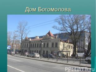Дом Богомолова