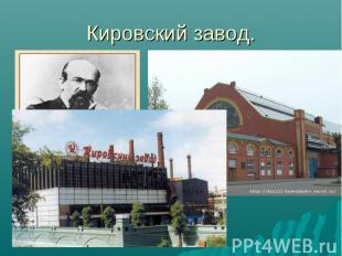 Кировский завод.