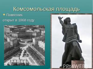 Комсомольская площадь Памятник открыт в 1968 году