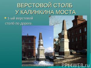 ВЕРСТОВОЙ СТОЛБ У КАЛИНКИНА МОСТА 1-ый верстовой столб по дороге.