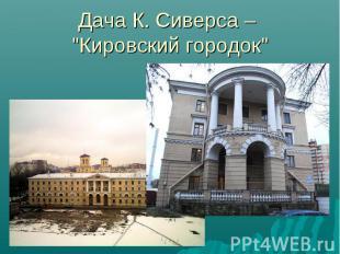 """Дача К. Сиверса – """"Кировский городок"""""""