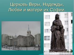 Церковь Веры, Надежды, Любви и матери их Софии.