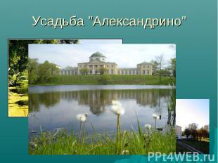 "Усадьба ""Александрино"""
