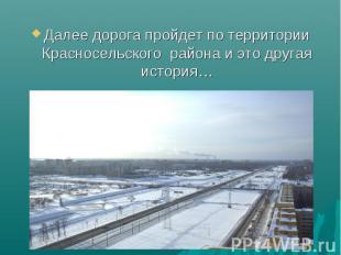 Далее дорога пройдет по территории Красносельского района и это другая история…