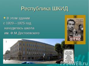 Республика ШКИД В этом здании с 1920—1925 год находилась школа им. Ф.М.Достоевск