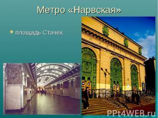 Метро «Нарвская» площадь Стачек