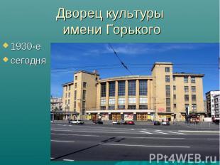 Дворец культуры имени Горького 1930-е сегодня