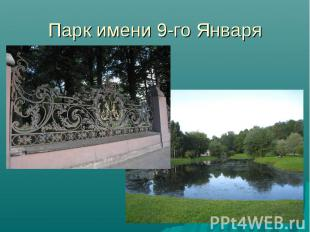 Парк имени 9-го Января