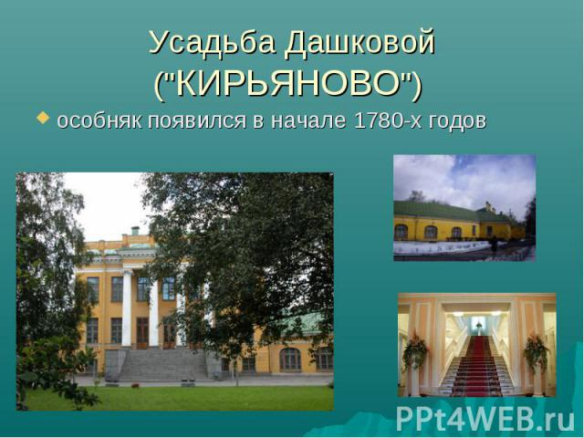 Усадьба Дашковой (
