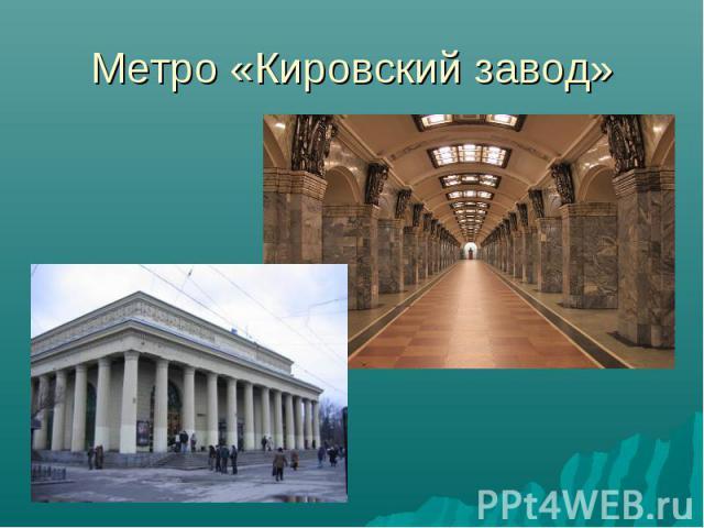Метро «Кировский завод»