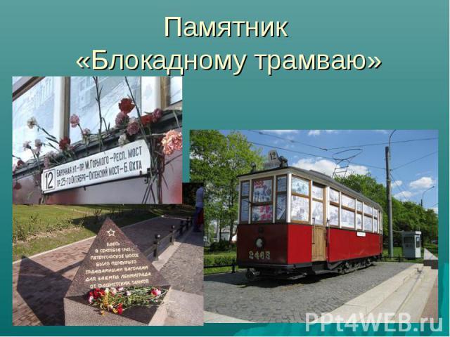 Памятник «Блокадному трамваю»