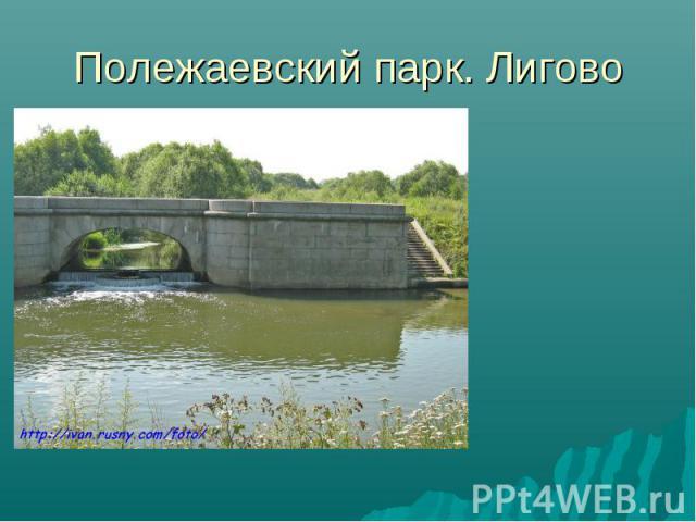 Полежаевский парк. Лигово