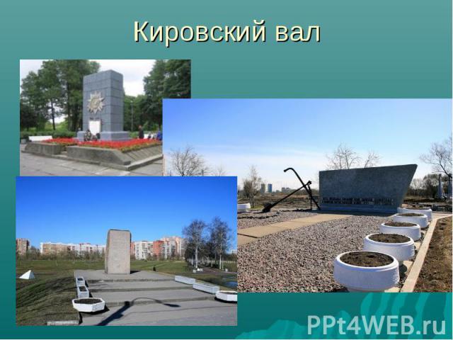 Кировский вал