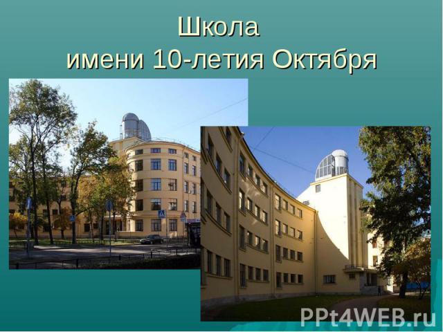 Школа имени 10-летия Октября
