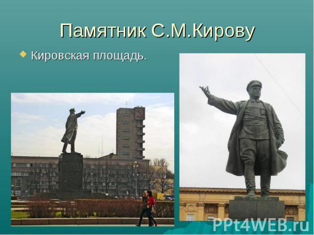 Памятник С.М.Кирову Кировская площадь.