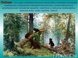 Пейзаж - это жанр изобразительного искусства, в котором основным предметом изобр