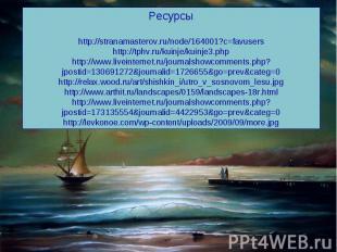 Ресурсы http://stranamasterov.ru/node/164001?c=favusers http://tphv.ru/kuinje/ku