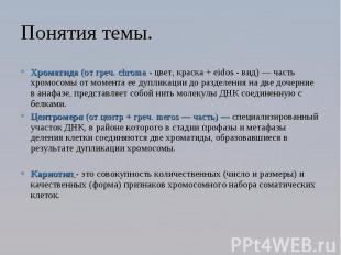 Понятия темы. Хроматида (от греч. chroma - цвет, краска + eidos - вид) — часть х