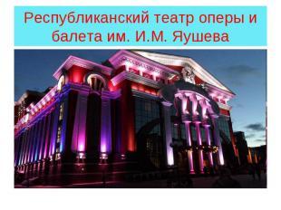 Республиканский театр оперы и балета им. И.М. Яушева