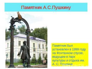 Памятник А.С.Пушкину Памятник был установлен в 1999 году на Фонтанном спуске, ве