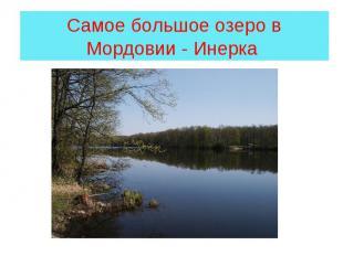 Самое большое озеро в Мордовии - Инерка