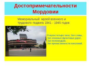 Достопримечательности Мордовии Мемориальный музей военного и трудового подвига 1