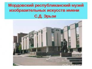 Мордовский республиканский музей изобразительных искусств имени С.Д. Эрьзи