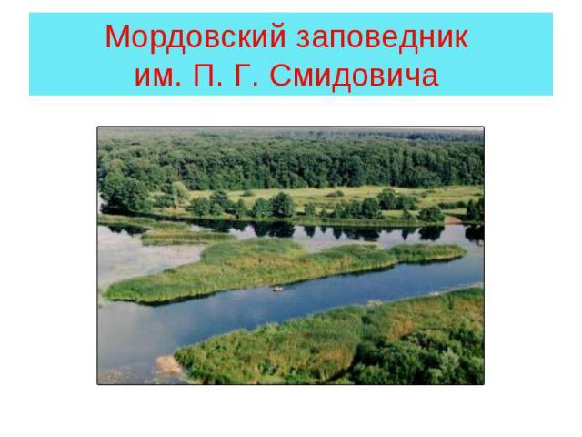 Мордовский заповедник им. П. Г. Смидовича