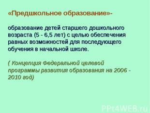 «Предшкольное образование»- образование детей старшего дошкольного возраста (5 -