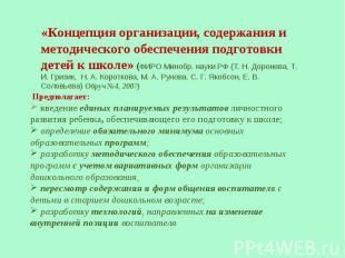 «Концепция организации, содержания и методического обеспечения подготовки детей