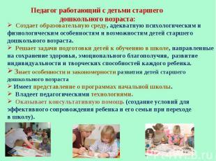 Педагог работающий с детьми старшего дошкольного возраста: Создает образовательн
